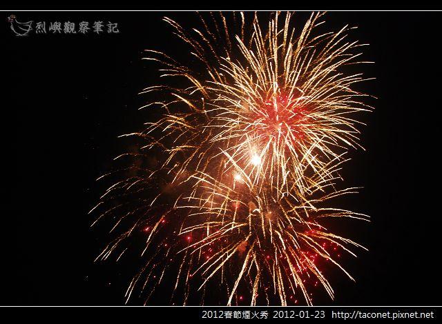2012春節煙火秀_46.jpg