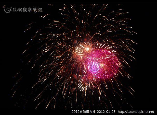 2012春節煙火秀_47.jpg