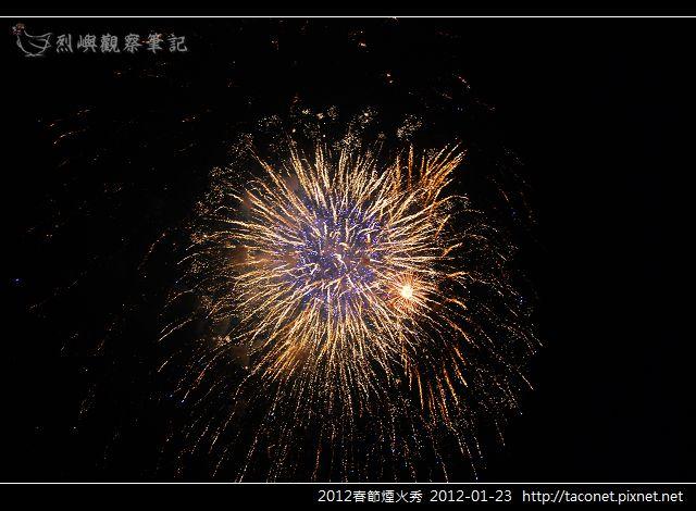 2012春節煙火秀_49.jpg