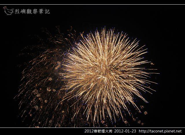 2012春節煙火秀_50.jpg