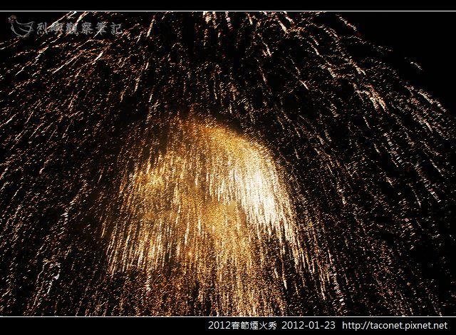 2012春節煙火秀_51.jpg