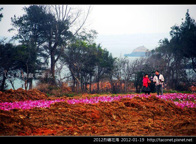 2012烈嶼花海_372.jpg