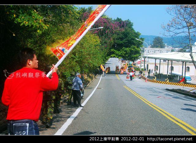 2012上庫甲割香_06.jpg
