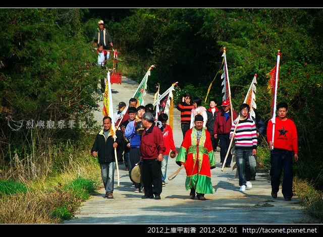 2012上庫甲割香_50.jpg