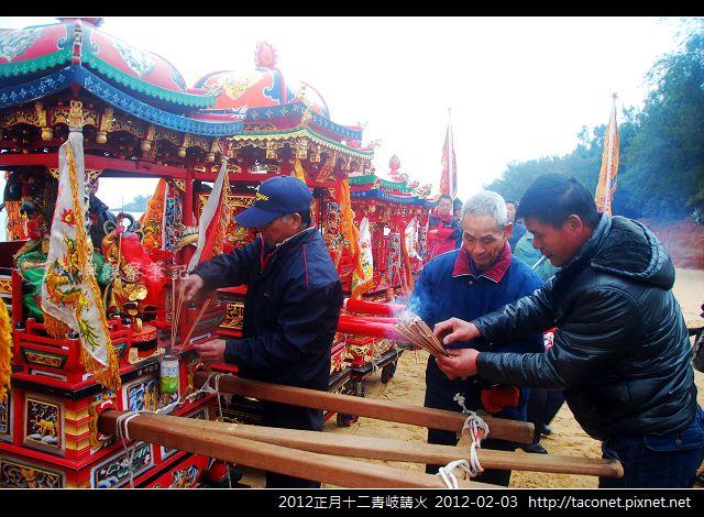 2012正月十二青岐請火_09.jpg