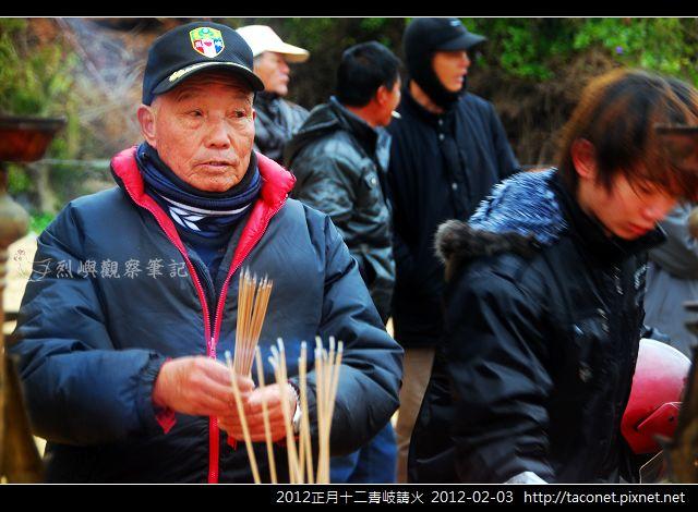2012正月十二青岐請火_12.jpg