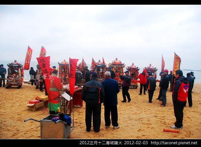 2012正月十二青岐請火_14.jpg