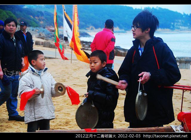 2012正月十二青岐請火_13.jpg