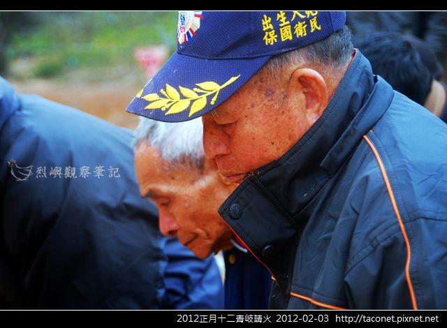 2012正月十二青岐請火_18.jpg