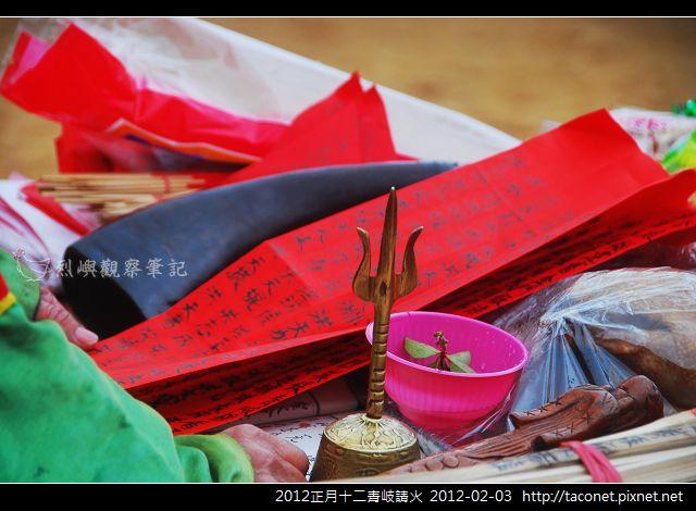 2012正月十二青岐請火_19.jpg