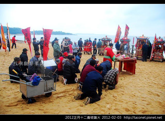 2012正月十二青岐請火_20.jpg