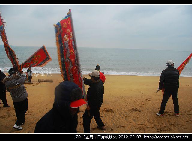 2012正月十二青岐請火_23.jpg