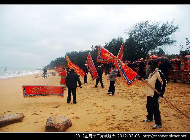2012正月十二青岐請火_24.jpg