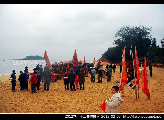 2012正月十二青岐請火_26.jpg