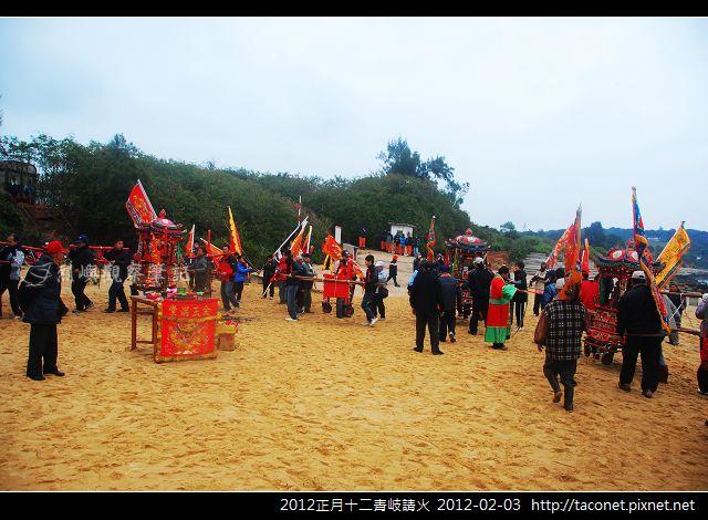 2012正月十二青岐請火_30.jpg