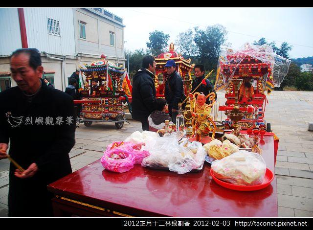 2012正月十二林邊割香_04.jpg