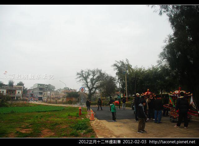 2012正月十二林邊割香_03.jpg