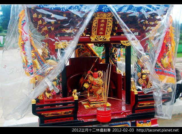 2012正月十二林邊割香_05.jpg