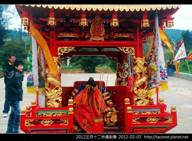 2012正月十二林邊割香_07.jpg
