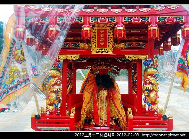 2012正月十二林邊割香_06.jpg