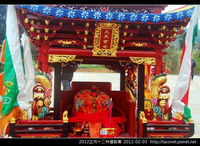 2012正月十二林邊割香_08.jpg