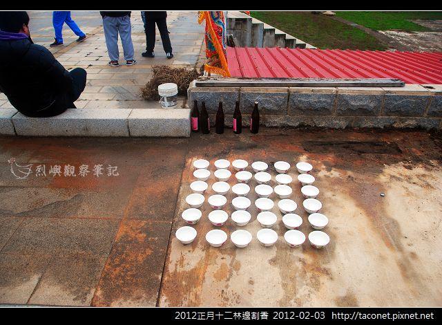 2012正月十二林邊割香_10.jpg
