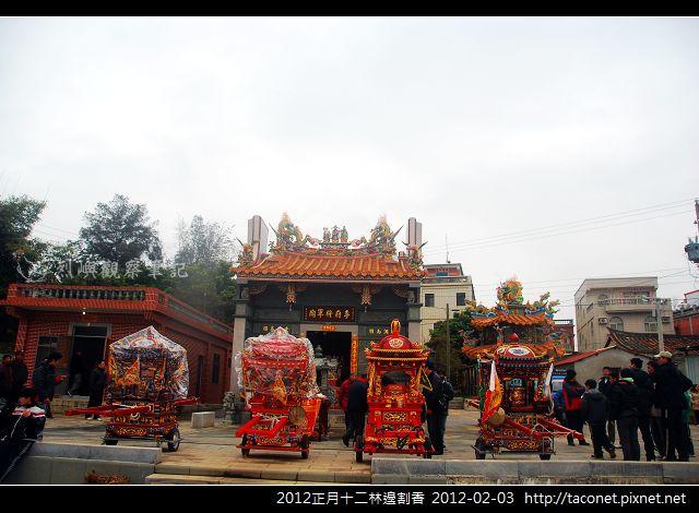 2012正月十二林邊割香_09.jpg
