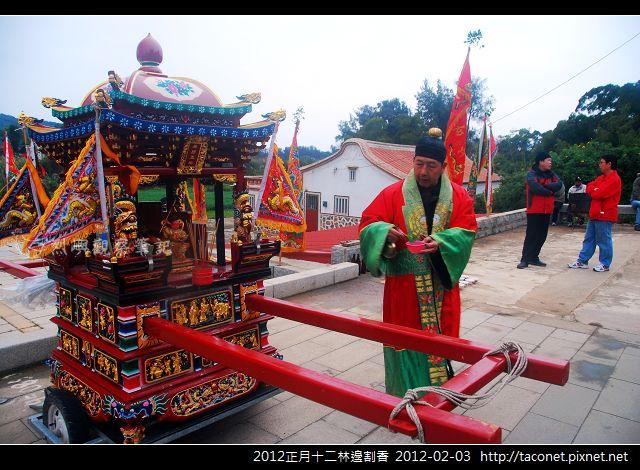 2012正月十二林邊割香_14.jpg
