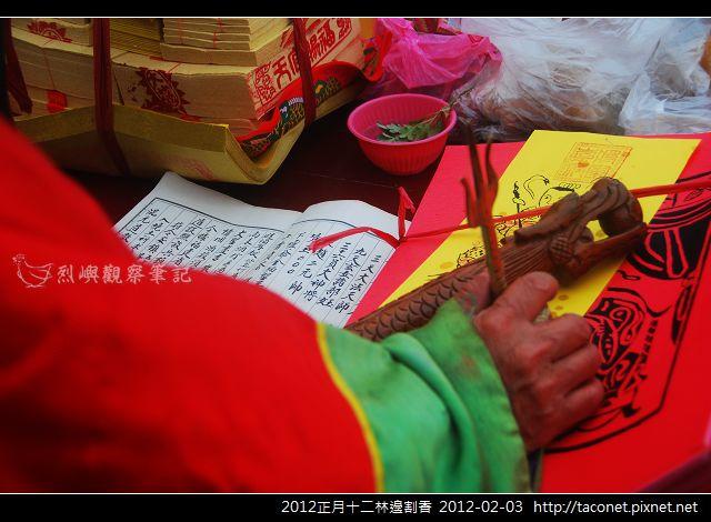 2012正月十二林邊割香_17.jpg