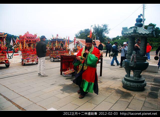 2012正月十二林邊割香_19.jpg