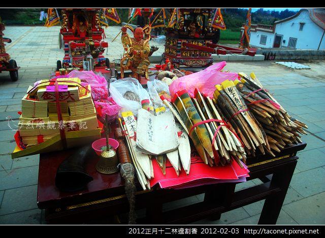 2012正月十二林邊割香_24.jpg