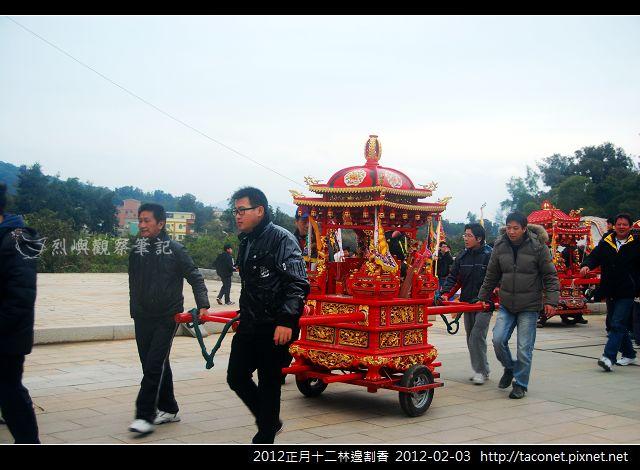2012正月十二林邊割香_27.jpg