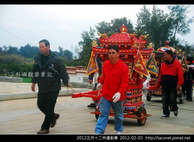 2012正月十二林邊割香_30.jpg