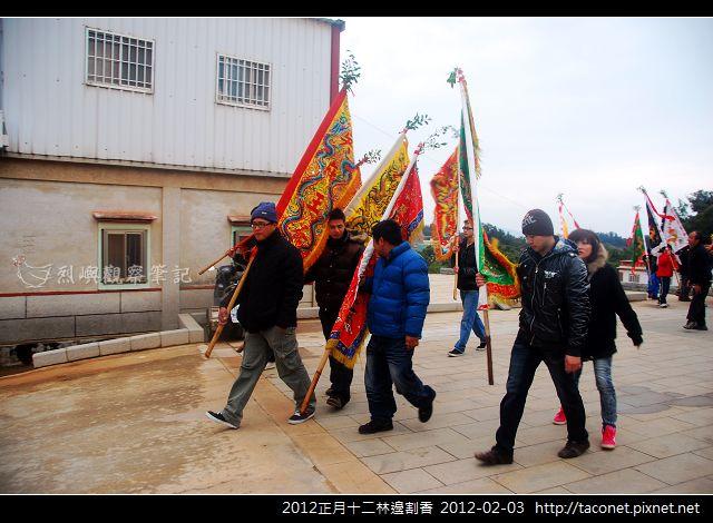 2012正月十二林邊割香_29.jpg