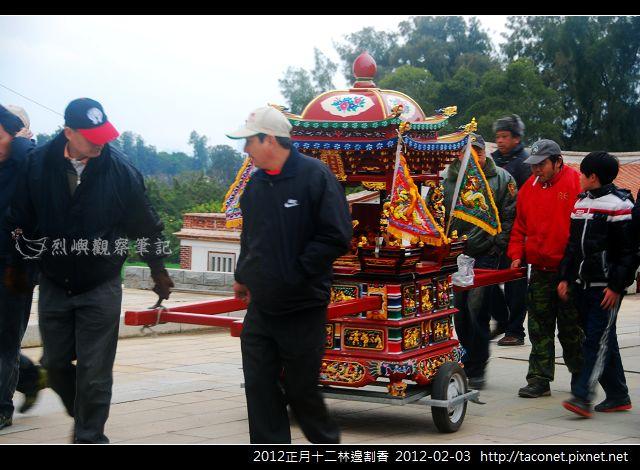 2012正月十二林邊割香_31.jpg