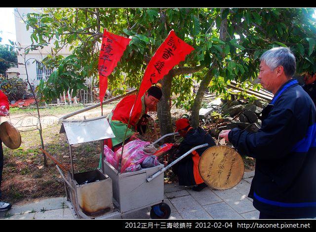 2012正月十三青岐鎮符_04.jpg