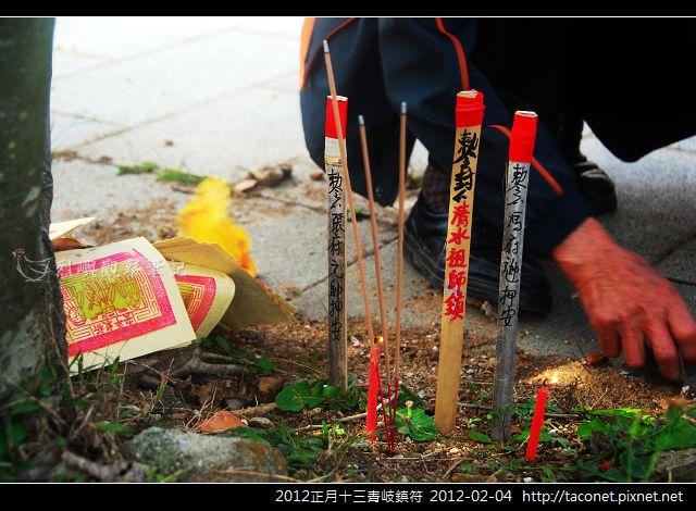 2012正月十三青岐鎮符_05.jpg