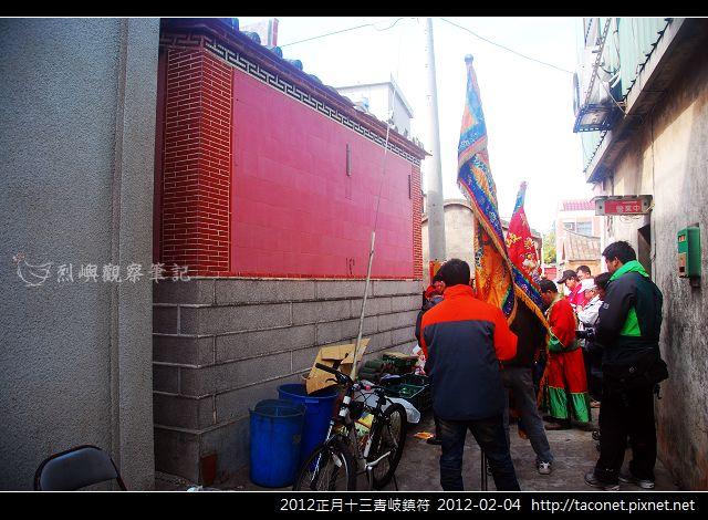 2012正月十三青岐鎮符_06.jpg