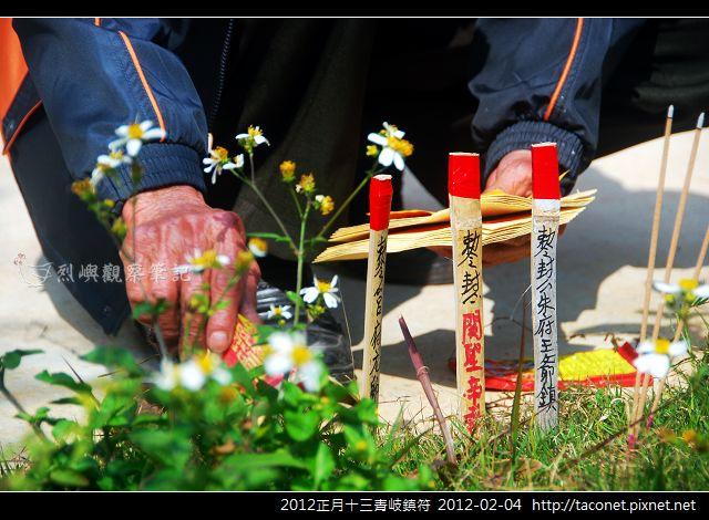 2012正月十三青岐鎮符_09.jpg