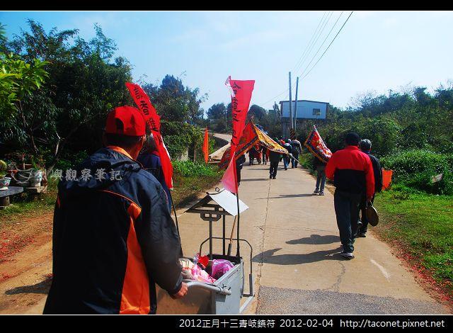 2012正月十三青岐鎮符_11.jpg