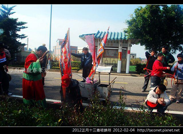 2012正月十三青岐鎮符_13.jpg