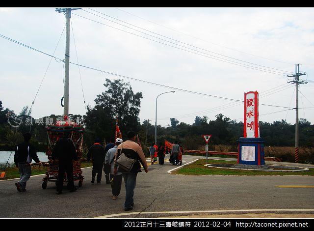 2012正月十三青岐鎮符_15.jpg
