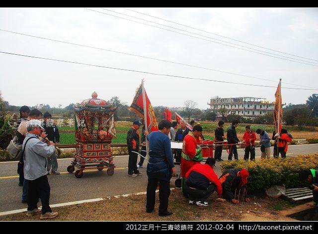 2012正月十三青岐鎮符_14.jpg