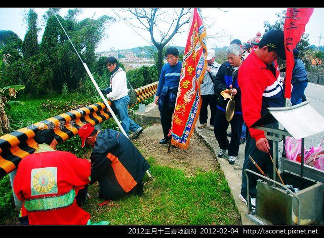 2012正月十三青岐鎮符_16.jpg