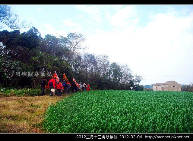 2012正月十三青岐鎮符_18.jpg
