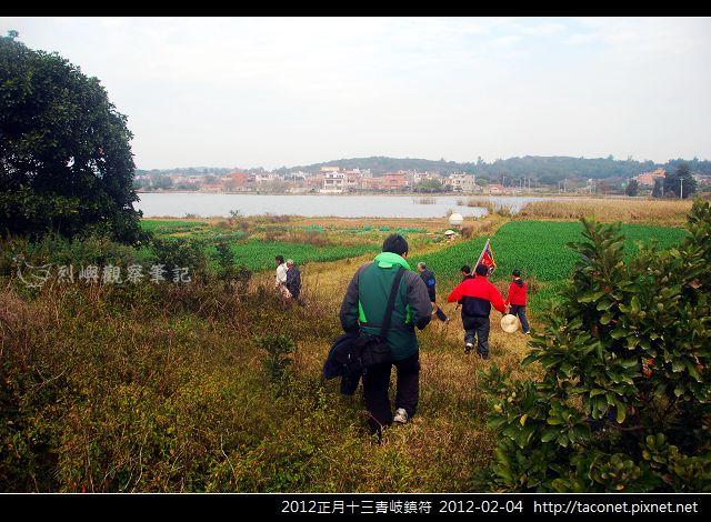 2012正月十三青岐鎮符_20.jpg