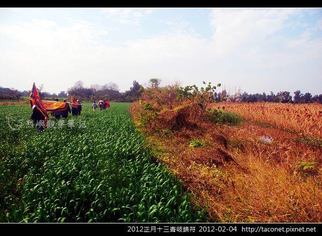 2012正月十三青岐鎮符_22.jpg