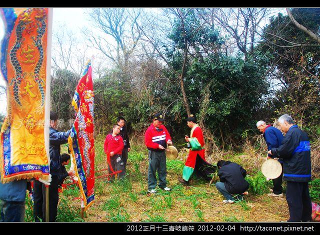 2012正月十三青岐鎮符_23.jpg