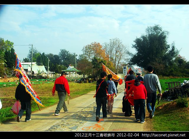 2012正月十三青岐鎮符_28.jpg