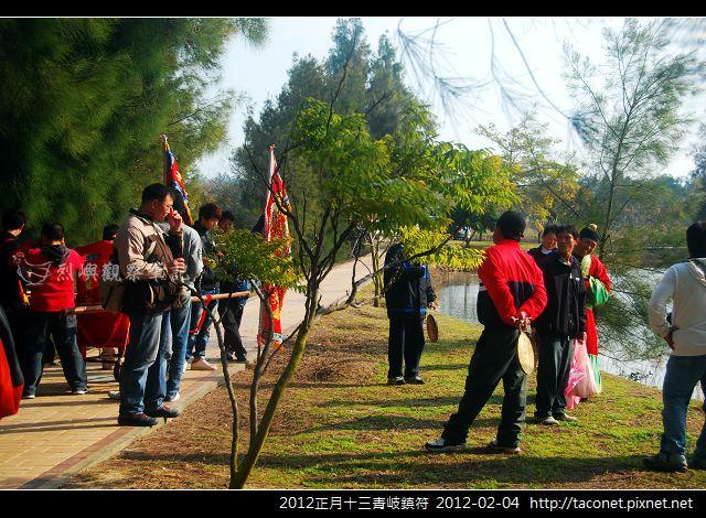 2012正月十三青岐鎮符_29.jpg